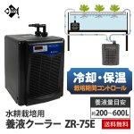 水耕栽培用 養液クーラー ZR-75E(ヒーター設置可)