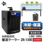 水耕栽培用 養液クーラー ZR-130E(ヒーター設置可)