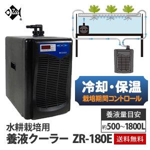 水耕栽培用 養液クーラー ZR-180E(ヒーター設置可)