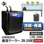 水耕栽培用 養液クーラー ZR-250(ヒーター設置可)