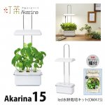 LED 水耕栽培 Akarina15 (アカリーナ) OMA15