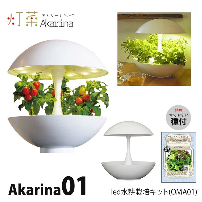 LED 水耕栽培 Akarina01 (アカリーナ) OMA01