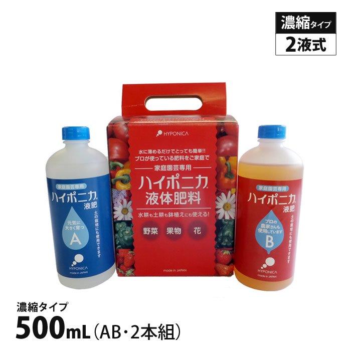 ハイポニカ500cc液肥(A・B液2本組)