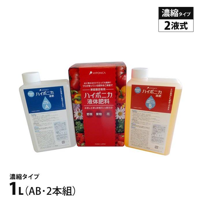 ハイポニカ液体肥料1L