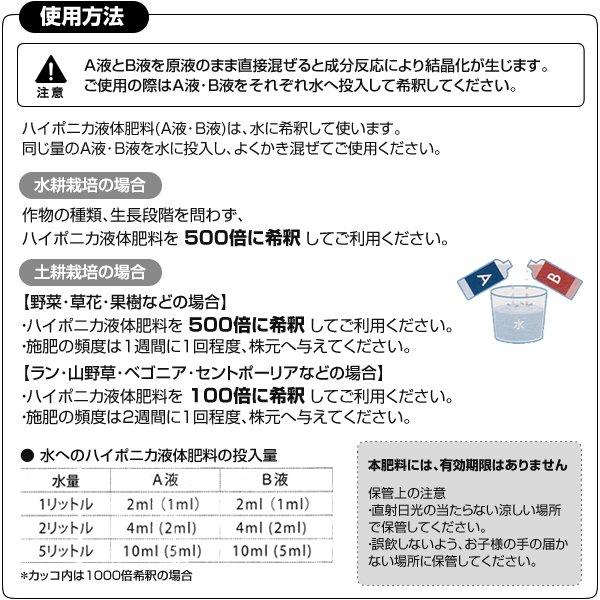 ハイポニカ1リットル液肥(A・B液2本組)
