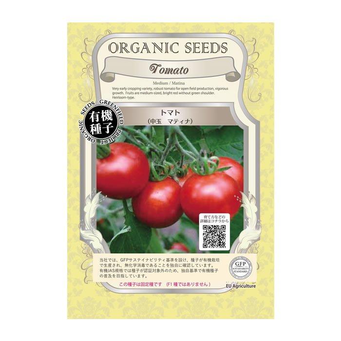 種 有機種子 トマト <中玉 マティナ>