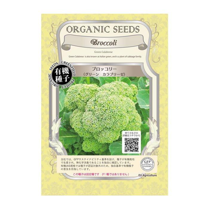 種 有機種子 ブロッコリー <グリーンカラブリーゼ>