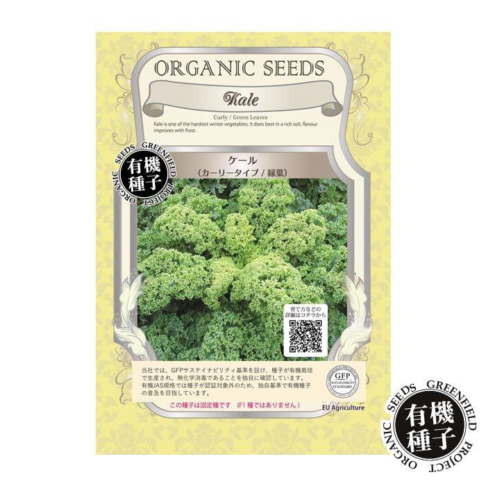 種 有機種子 ケール <カーリータイプ/緑葉>