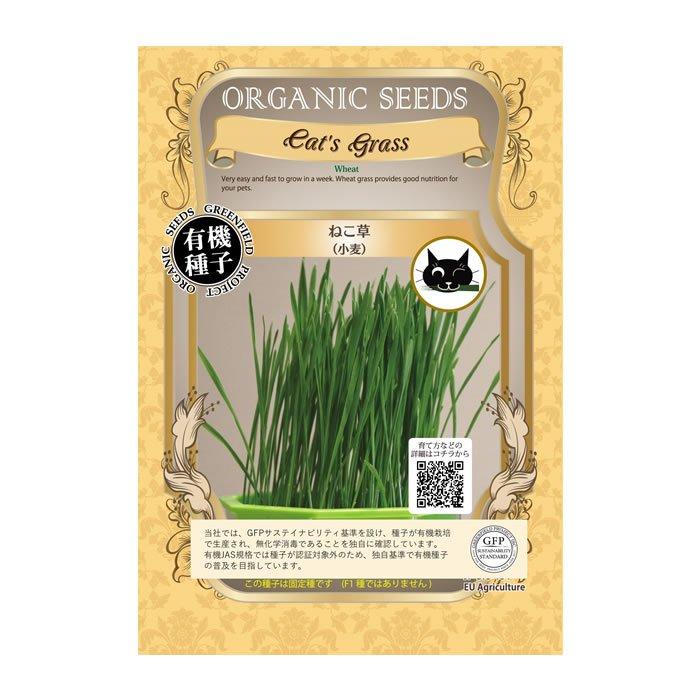 種 有機種子 ねこ草 <小麦>