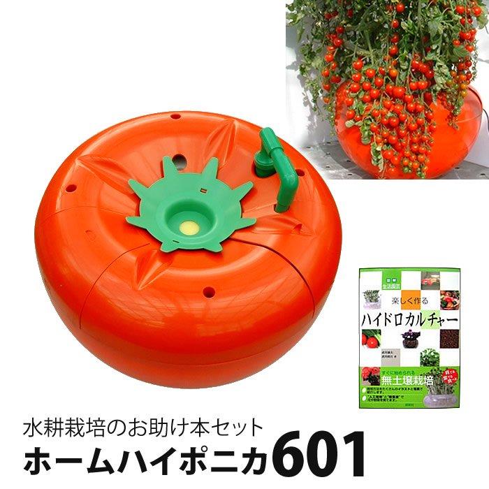 水耕栽培キット ホームハイポニカ601+本