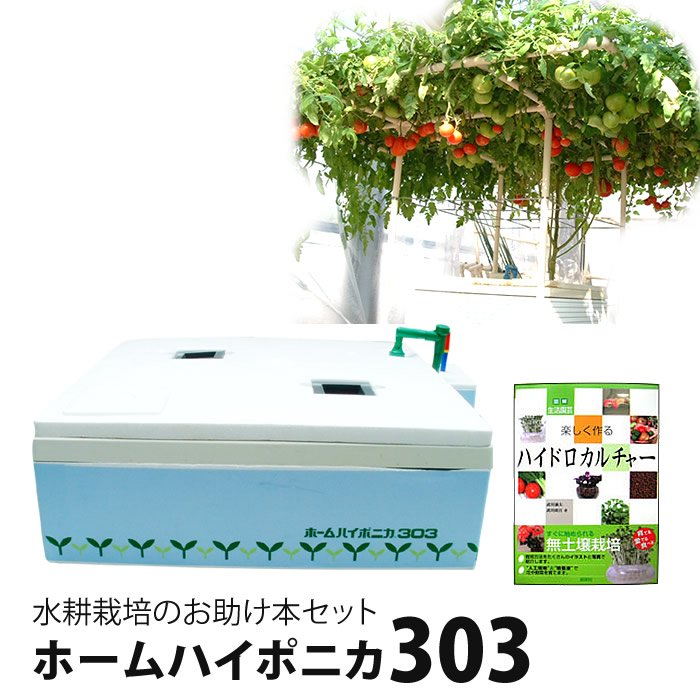 水耕栽培キット ホームハイポニカ303+本