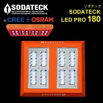 植物育成灯 ソダテック LED PRO 180 (Sodateck PRO)■直送■