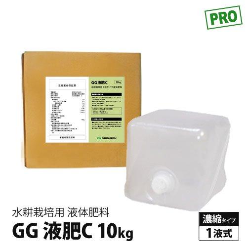 水耕栽培液肥 GG液肥C 一液タイプ 10kg (10L)
