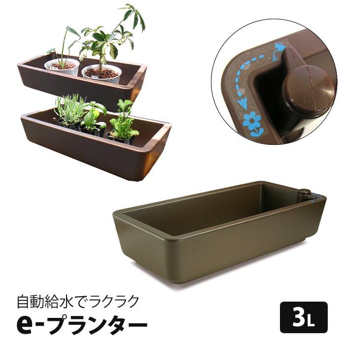 e-プランター(自動給水)
