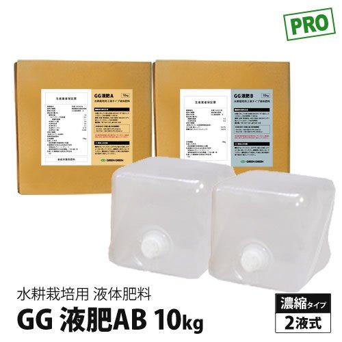 水耕栽培液肥 GG液肥AB 二液タイプ 10kg (10L)