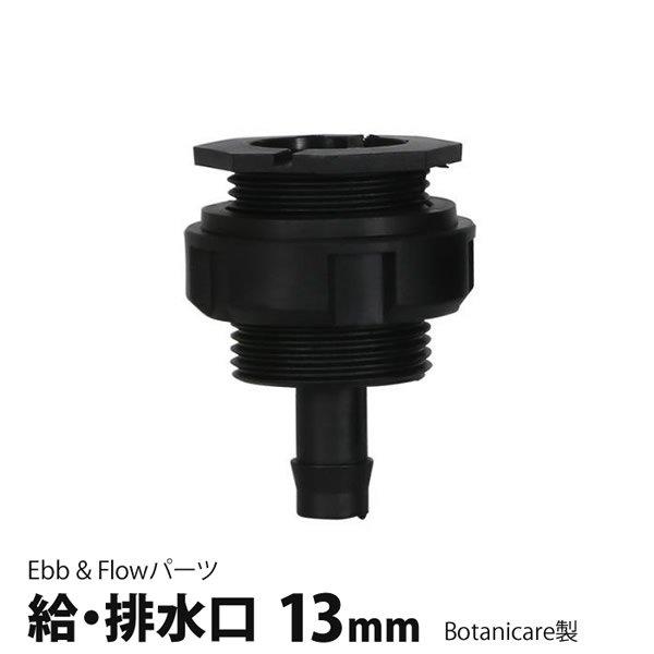 給・排水口IGS13mm(Ebb&Flowパーツ)