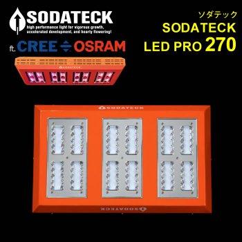 ソダテック LED PRO 270