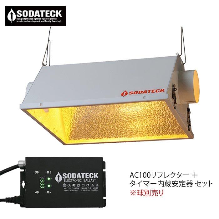 ACリフレクター タイマー付安定器システム