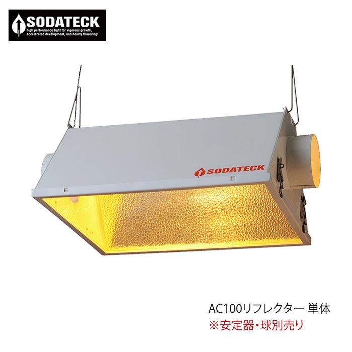 Sodateck AC100リフレクター
