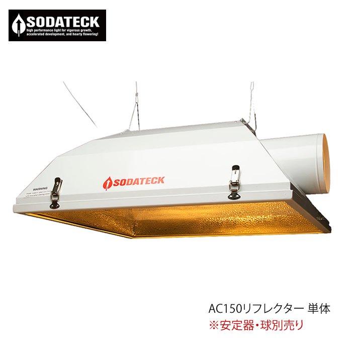 AC150リフレクター