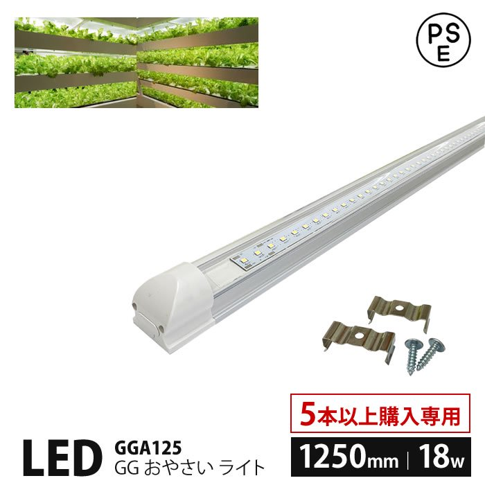野菜栽培用 LED GG おやさい ライト 1250mm