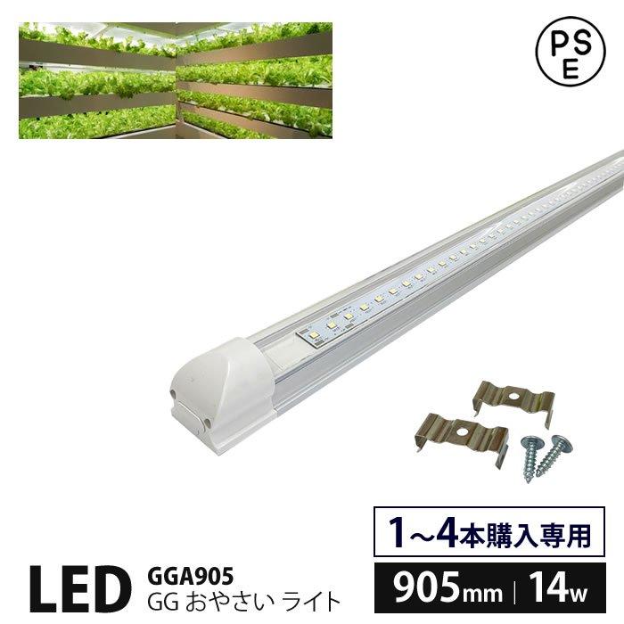 野菜栽培用 LED GG おやさい ライト