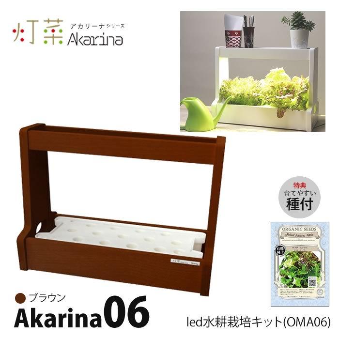 LED 水耕栽培 Akarina05 アカリーナ OMA06