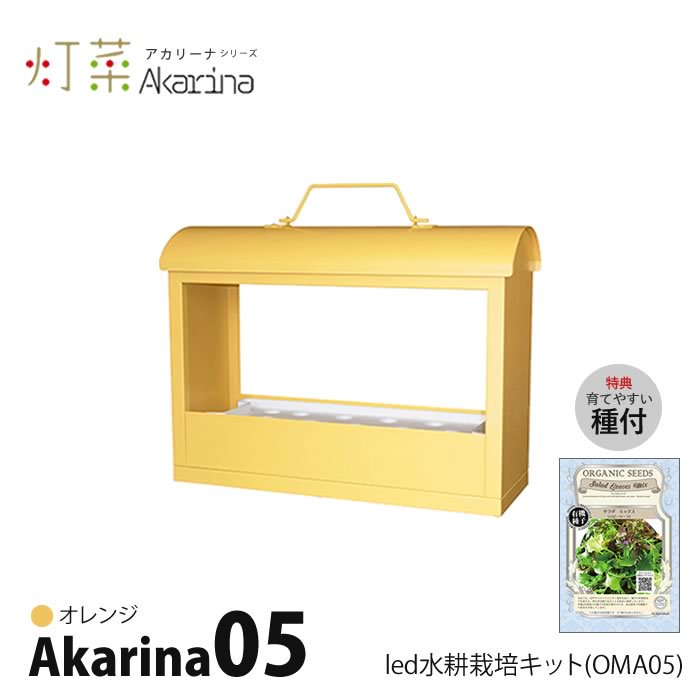 LED 水耕栽培 Akarina05 アカリーナ OMA05
