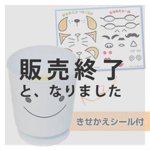 【販売終了】アクアプランターフロートミニ(スマイル)
