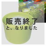 【販売終了】アクアプランターラウンドフロート(グリーン)