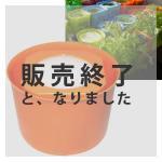 【販売終了】アクアプランターラウンドフロート(オレンジ)