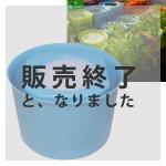 【販売終了】アクアプランターラウンドフロート(ブルー)