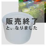 【販売終了】アクアプランターラウンドフロート(ホワイト)