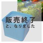 【販売終了】アクアプランターキューブフロート(ブルー)
