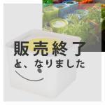 【販売終了】アクアプランターキューブフロート(スマイル)