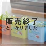 【販売終了】アクアプランターキューブフロート・3色セット