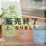 【販売終了】アクアプランターラウンドフロート・3色セット