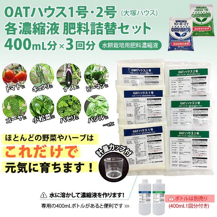 [中級]OATハウス肥料1号・2号肥料セット各濃縮液400mL分×3回分(大塚ハウス)