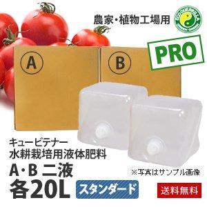 農家・植物工場用 水耕栽培液肥(各20L)標準