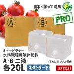[エコゲリラPRO]農家・植物工場用 水耕栽培液肥(各20L)標準タイプ