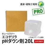 農家・植物工場用・pHダウン剤(20L)