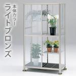グリーン室内温室1号(FHB-1508BL)ライトブロンズ■直送■