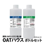 大塚ハウス1号・2号各濃縮液400mL分専用ボトルセット
