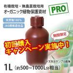 [エコゲリラPRO]有機栽培・無農薬栽培用オーガニック植物保護資材「草々(くさくさ)」(1L)