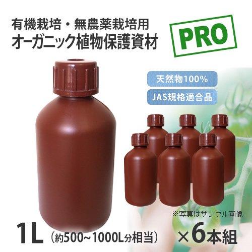 [エコゲリラPRO]有機栽培・無農薬栽培用オーガニック植物保護資材「草々(くさくさ)」(1L)×6本組