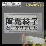 【販売終了】植物育成灯 ソダテックエース(SODATECKAce)■直送■