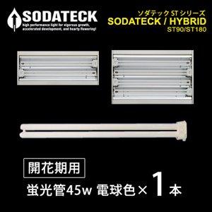 植物育成灯 ソダテック(SODATECK)ST90/ST180用・蛍光管45W電球色(開花期用)■直送■