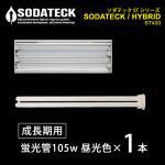 植物育成灯 ソダテック(SODATECK)ST420用・蛍光管105W昼光色(成長期用)■直送■