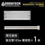 植物育成灯 ソダテック(SODATECK)ST420用・蛍光管105W電球色(開花期用)■直送■