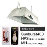 【在庫切れ】植物育成灯 サンバースト400(Sunburst400)+MH+HPS電球セット■直送■